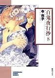 百鬼夜行抄 (8) (ソノラマコミック文庫)