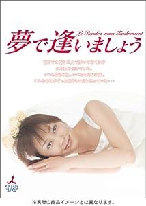 夢で逢いましょう DVD-BOX