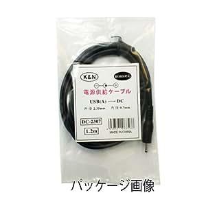 COMON USB→DC(外径2.35mm内径0.7mm)電源供給ケーブル DC-2307