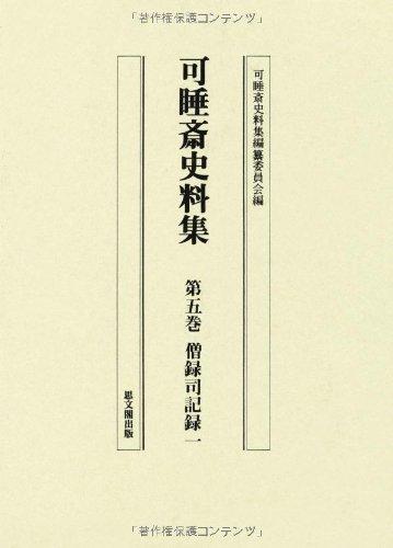 矢富心斋桥史料收集 (5 卷)