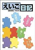 えいご日記  Amazon.co.jp特別企画商品