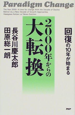 2000年からの大転換