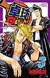 卓球Dash!! 3 (少年チャンピオン・コミックス)