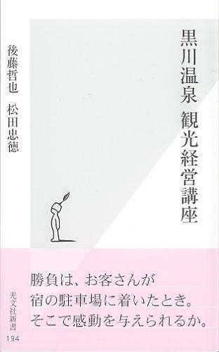 黒川温泉 観光経営講座