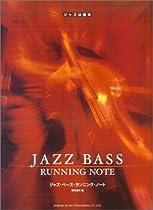 ジャズは基本 ジャズベースランニングノート