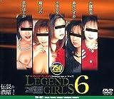 LEGEND GIRLS(6) [DVD] TBD-052
