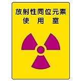 ユニット 放射能標識 817-30 放射性同位元素 使用室