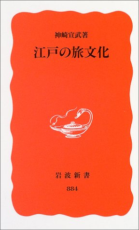 江戸の旅文化