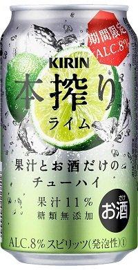キリン 本搾りチューハイ ライム 350ml×1ケース(24本入り)