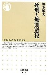 死刑と無期懲役 (ちくま新書)