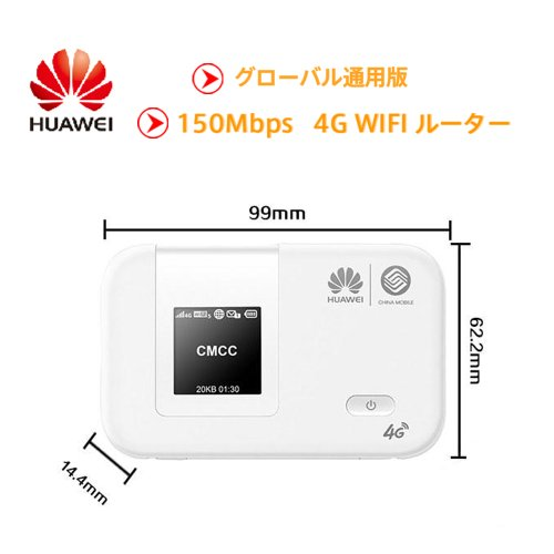 KWグローバル通用Huawei LTE E5375 モバイル 4G WIFI ルーター 最大150Mbps Mobile WiFi Router(SIM フリー版) ホワイト対応