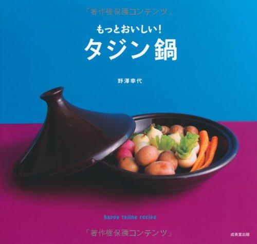 もっとおいしい!  タジン鍋