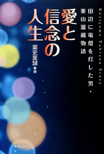 Life love and conviction--Tanabe lit light man / chestnut 山瀧 collection story