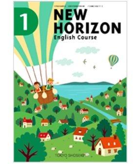 NEW HORIZON ENGLISH COURSE1 ニューホライズン中学1年生英語教科書[東京書籍] (NEW HORIZON ENGLISH COURSE ニューホライズン)