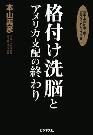 格付け洗脳とアメリカ支配の終わりー日本と世界を振り回す「リスク・ビジネス」の闇
