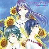 センチメンタルラブ【アニメ放送期間限定盤】(CD+DVD)