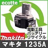 【お預かり再生】 マキタ 1235A 12V 電池パック セル 詰め替えサービス 1個 【6ヶ月保証付き】 A-33392 バッテリー 交換 充電