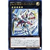 遊戯王カード CNo.39 希望皇ホープレイ・ヴィクトリー (ウルトラレア) 遊戯王ゼアル ジャッジメント・オブ・ザ・ライト(JOTL)収録カード