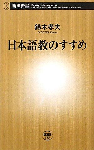 日本語教のすすめ (新潮新書)