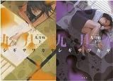 九月病 全2巻完結(ジェッツコミックス) [マーケットプレイスコミックセット] [?] [?] by [?] by [?] by [?] by [?] b...