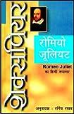 Image of Romeo Juliet (Hindi Edition)