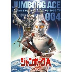 ジャンボーグA VOL.8【DVD】