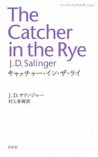 キャッチャー・イン・ザ・ライ (ペーパーバック・エディション)J.D. サリンジャー