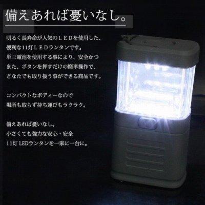 緊急時の必需品 11灯 LED ランタン 防災非常用