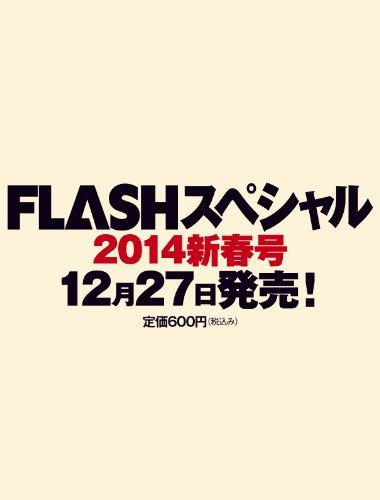 FLASHスペシャル 2014 新年号