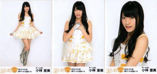 SKE48 党決起集会。 箱で推せ 神戸ver 会場生写真 3種コンプ 小林亜実
