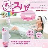 ホッとスパ ※家庭用コンパクトジャグジー!防水規格ーIPX5合格品!