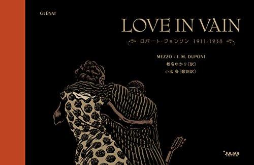 LOVE IN VAIN ロバート・ジョンソン1911-1938