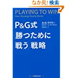 P&G式 「勝つために戦う」戦略