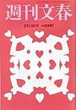 週刊文春 2013年02月14日号