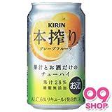 キリン 本搾りチューハイグレープフルーツ 350ml × 24缶