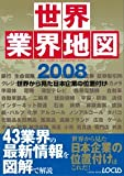 世界業界地図 2008―世界から見た日本企業の位置付け (LOCUS MOOK)