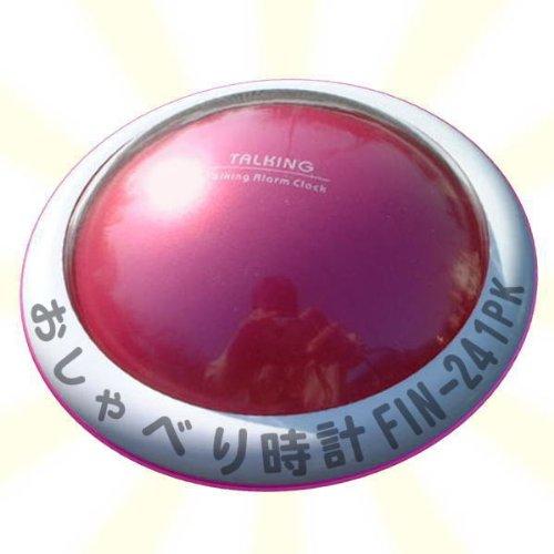 おしゃべり時計ピンク (寝室用音声時計)FIN-241PK 25台限定,今だけ!! 別売単四電池付き A35◎