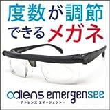 アドレンズ エマージェンシー 度数が調節できるメガネ