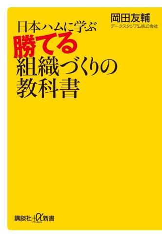 日本ハムに学ぶ 勝てる組織づくりの教科書 (講談社プラスアルファ新書)