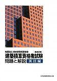 建築積算資格者試験問題と解説 実技編―社団法人日本建築積算協会