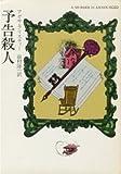 予告殺人 (1976年) (ハヤカワ・ミステリー文庫)