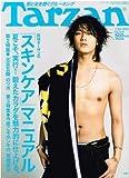 Tarzan (ターザン) 2008年 7/23号 [雑誌]