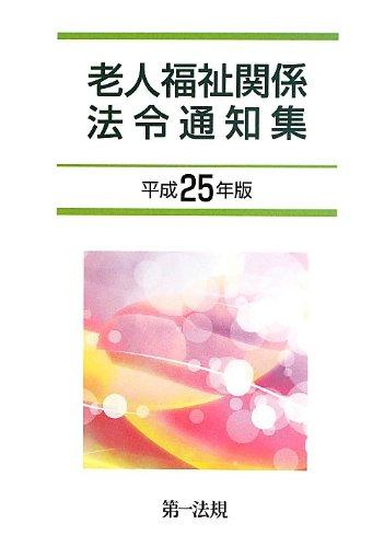 老人福祉関係法令通知集 [平成25年版]【最新版発売中!!】