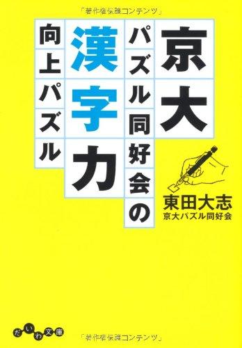 京大パズル同好会の漢字力向上パズル (だいわ文庫)