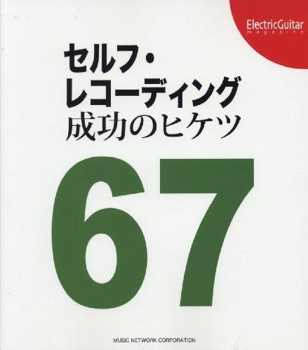 セルフ・レコーディング成功のヒケツ67