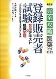 完全攻略 医薬品「登録販売者試験」合格テキスト+模擬問題