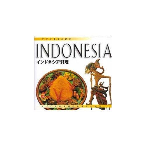 インドネシア料理―スパイスの宝庫の食をきわめる (アジア食文化紀行)
