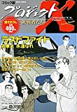ラストファイト名車よ永遠なれ (ミッシィコミックスコミック版プロジェクトX Handy Version)