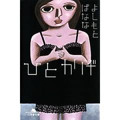 ひとかげ (幻冬舎文庫 よ 2-15)