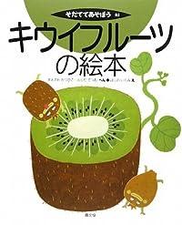 キウイフルーツの絵本 (そだててあそぼう)